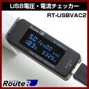 USB電圧電流チェッカー積算電流・時間・ワットVA同時表示対応【RT-USBVAC2】