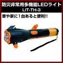 【SOLIDPRO】防災非常用多機能LEDライトLIT-TH-3ソリッド