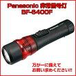 【Panasonic】非常信号灯BF-6400F