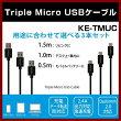 【メール便可】TripleMicroUSBケーブル【KE-TMUC】黒3本セットクイックチャージ2.0対応50cm100cm150cm0.5m1.0m1m1.5mトリプルマイクロ2.4A出力