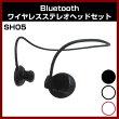 【BLUENEXTELANVITAL】BluetoothワイヤレスステレオヘッドセットSH05【02P23Apr16】