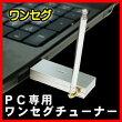 DIgistancePC専用USBワンセグチューナー【DS-DT308SV】デジスタンスワンセグチューナーノートパソコンノートパソコン