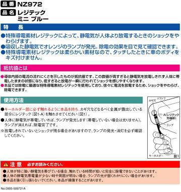 【カーメイト】レジッテックミニ静電気除去機能付キーホルダーNZ972