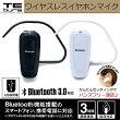 Bluetooth3.0対応ワイヤレスイヤホンマイク6706カラー2色:ホワイト/ブラック