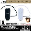 【メール便無料】Bluetooth対応イヤホンマイク【 Bluetooth3.0 対応 】 ワイヤレス イヤホン マイク 6706 カラー2色 ホワイト ブラック ハンズフリー 通話 【S】