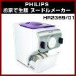 【PHILIPS】お家で生麺ヌードルメーカーHR2369/01フィリップスパスタ麺自家製麺製造【S】