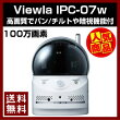 【ソリッド】ViewlaIPC-07w高画質でパン/チルトや暗視機能付きオールインワンIPカメラ