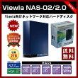 【ソリッド】ViewlaNAS-02/2.0Viewla向けネットワーク対応ハードディスク