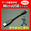 MicroUSBケーブルDP-MICRO01データ通信可能10cmUSB2.0対応Groovy