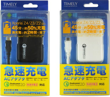 【Timely】急速充電対応TM-QC2QuickCharge2.0AC充電器可変電圧5V/9V/12V対応QC2.0クイックチャージQualcommTM-QC2-BKTM-QC2-WHXperiaZ5Z4Z3Z2ARROWSNXAQUOSZETAUSB-ACアダプタ