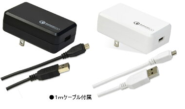 【Timely】TM-QC2QuickCharge2.0USB-ACアダプタ【Qualcommライセンス正式取得品】