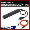 【メール便可】 OTG HUB OTG-R02【RUH-OTGHO27+C】 OTGハブ + 急速充電 microUSBケーブル 1m 付き 【ルートアール】 【RouteR】