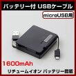 【ELECOM】スマートフォン用モバイルチャージャー充電式リチウムイオン電池搭載microUSBブラックDE-RKJ2BK