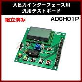 【メール便可】 ラズベリーパイ接続 GPIO ADGH01P 【組立済み】 入出力インターフェース汎用テストボード