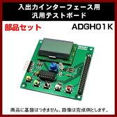 【メール便可】 ラズベリーパイ接続 GPIO ADGH01K 【キット】 入出力インターフェース汎用テストボード