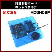 【メール便可】 ラズベリーパイ接続 ADGH02P 【組立済み】 時計制御ボード おしゃべり時計