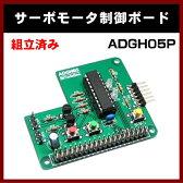 【メール便可】 ラズベリーパイ接続 ADGH05P 【組立済み】サーボモータ制御ボード