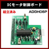 【メール便可】 ラズベリーパイ接続 ADGH06P 【組立済み】DCモータ制御ボード