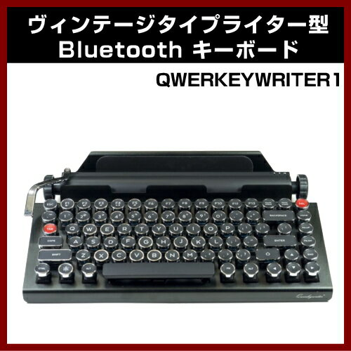 【Qwerkytoys】 ヴィンテージ タイプライター型 Bluetooth キーボード QWERKEYWRITER1 ワイヤレス:Shin's