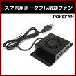 USB駆動のスマホ用ポータブル冷却ファンタブレット小型PCゲーム機ポケモンGO