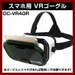 【DRECAP】スマホを使ったVRゴーグルDR-VR40Rバーチャルリアリティーゴーグルスマホスマートフォン【S】