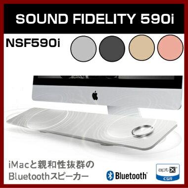 【NBREDS】SOUNDFIDELITY590iアルミニウム製の大型バー型BluetoothスピーカーシルバーNSF590i-SV4580296086484ブラックNSF590i-BK4580296086491ゴールドNSF590i-GD4580296086507ピンクNSF590i-PK4580296086514