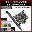 【NEW】 ドリキャプ DC-HC4FSPEC 1080P60FPSのフルスペックに対応した最新HDMIキャプチャーカード PCI接続 DRECAP