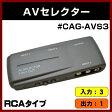 【定形外可】 RCA AVセレクター 3入力1出力 マジックテープ付 #CAG-AVS3 【SS】