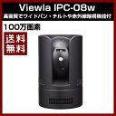 防犯カメラ【ソリッドカメラ】Viewla IPC-08w 屋...