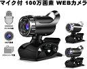 【定形外無料】WEBカメラ 100万画素 WCA-01 〇 USB接続 【USB TypeA】 HD