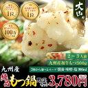 もつ鍋セット 野菜付き(2〜3人前)大阪 難波エリア 有名食