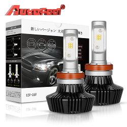 AutofeelH11H8LEDヘッドライトバルブ新型12-24V6500K4000LM25WLumiledsled商品写真