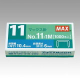(KC)【在庫有】 マックス ホッチキス針 NO.11-1M
