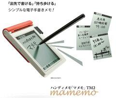 (KC)6月17日発売!キングジム ハンディメモ マメモ TM2