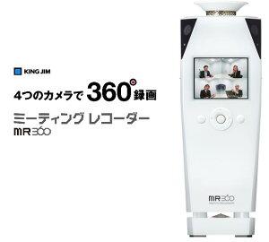 4つのカメラで360度録画(KC)在庫あり キングジム ミーティングレコーダー MR360