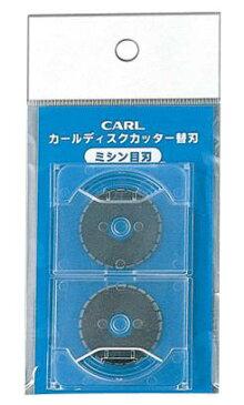 【在庫有】 カールディスクカッター替刃 (ミシン目刃) K-29