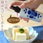 有田焼醤油スプレーボトル和柄/減塩/ヘルシー/和食/健康食