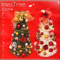 デスクサイズのゴージャスな薔薇のツリー【クリスマス雑貨】飾り付き・クリスマス セットツリー...