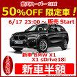 【限定1台!新車】《新車 BMW X1 sDrive18i 》☆彡2017年●月●日●:00〜 販売スタート!