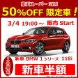 【限定1台!新車】《新車 BMW 118i 》☆彡2017年●月●日●:00〜販売スタート!