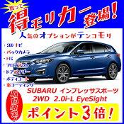 ◇【得モリカー!】【ポイント3倍!】《新車スバルインプレッサスポーツ2WD20002.0i-LEyeSight》☆こちらの新車にはSDDナビ・バックカメラ・ETC・フロアマット・ドアバイザー・ボディコーティング・窓ガラスコーティングが標準装備されてます!