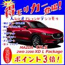 ◇【得モリカー!】【ポイント3倍!】《新車 マツダ CX-5...