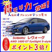 ◇【得モリカー!】【ポイント3倍!】《新車スバルレヴォーグAWD1600GTEyeSightS-style》☆こちらの新車にはSDDナビ・バックカメラ・ETC・フロアマット・ドアバイザー・ボディコーティング・窓ガラスコーティングが標準装備されてます!