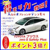 ◇【得モリカー!】【ポイント3倍!】《新車トヨタプリウス2WD1800S》☆こちらの新車にはSDDナビ・バックカメラ・ETC・フロアマット・ドアバイザー・ボディコーティング・窓ガラスコーティングが標準装備されてます!