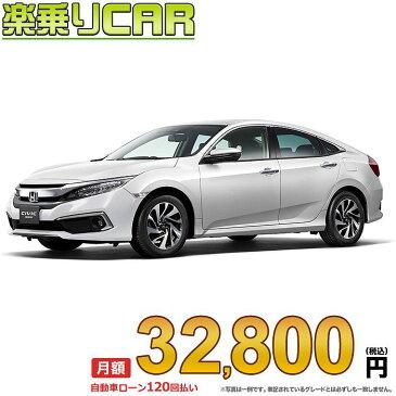 ☆月額 32,200円 楽乗りCAR 新車 ホンダ シビックハッチバック 2WD 1500 HATCH BACK 6MT