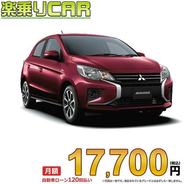 月額17,700円楽乗りCAR新車ミツビシミラージュ2WD1200M