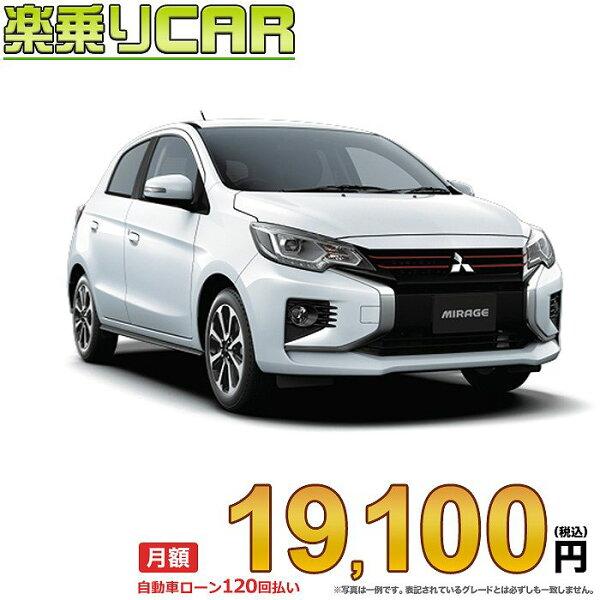 月額19,100円楽乗りCAR新車ミツビシミラージュ2WD1200G