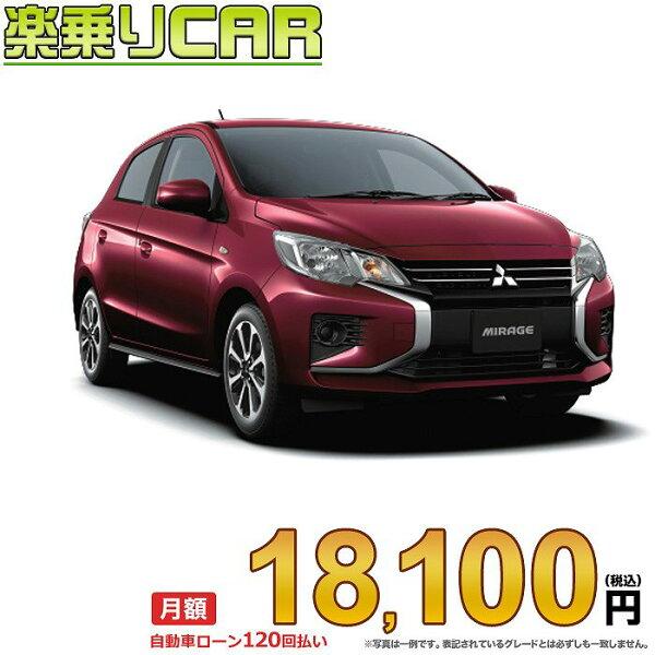 月額18,100円楽乗りCAR新車ミツビシミラージュ2WD1200M