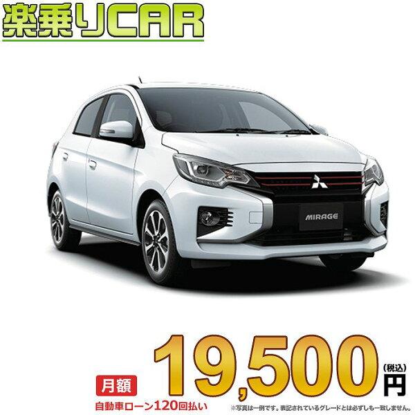 月額19,500円楽乗りCAR新車ミツビシミラージュ2WD1200G