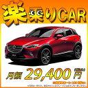 ☆月額 29,400円 楽乗りCAR 新車 マツダ CX-3 2WD ...